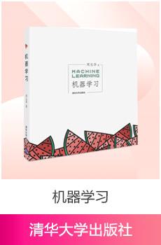 清华大学出版社有限公司(图书)