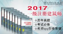 2017一级注册建筑师