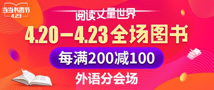 外语利来国际ag手机版每满200减100