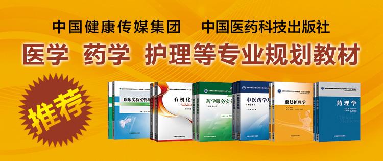 中医药科技