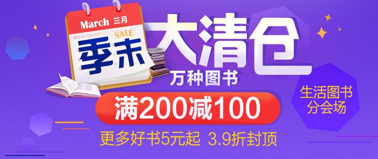 季末大清仓,生活图书满200减100