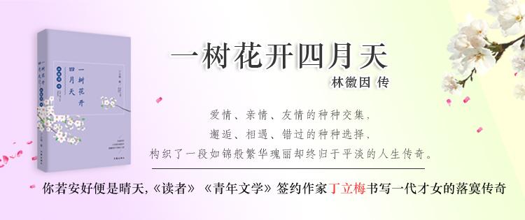 一树花开四月天:林徽因传