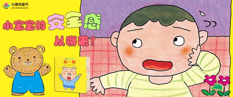 0-3岁亲密互动玩具书