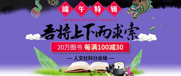 人文社科分会场100-30