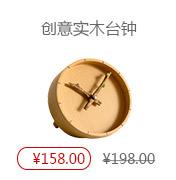 创意实木台钟