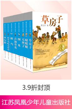 江苏凤凰少年儿童出版社有限公司