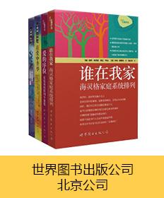 世界图书出版公司北京公司