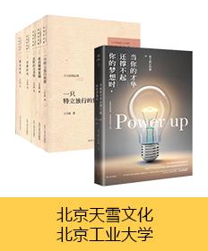 北京天雪文化有限公司 北京工业大学出版社