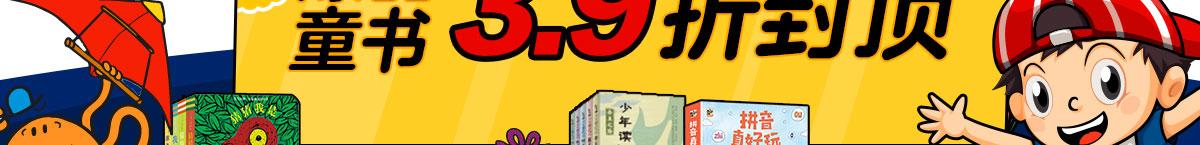 爆品童书 3.9折封顶