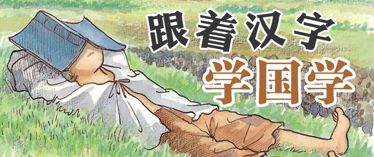 有故事的汉字