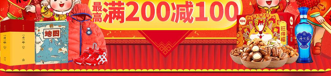 年货节02