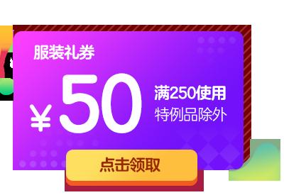 服装50元礼券