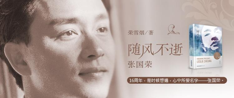 纪念张国荣逝世16周年4.1