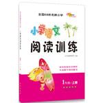 语文阅读训练