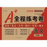 A+全程练考卷系列