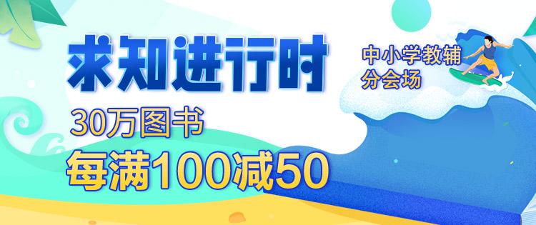 教辅100-50