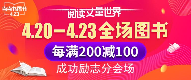 书香节 励志 每200减100