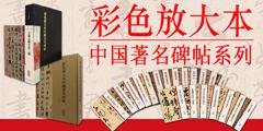 上海辞书 字帖
