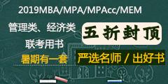 田然MBA