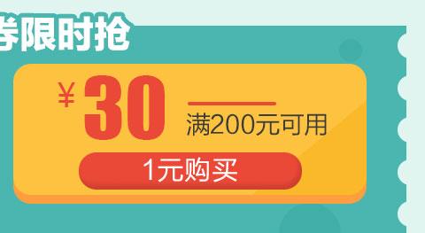 200减30