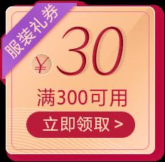 服装30元礼券