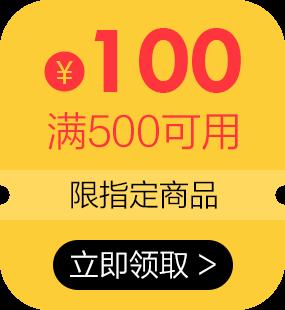 100优惠券