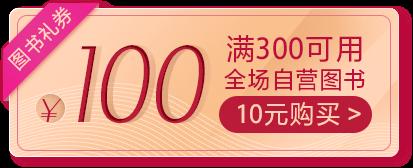 图书300-100