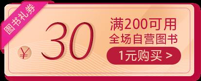 图书200-30