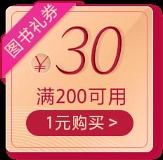 30元礼券