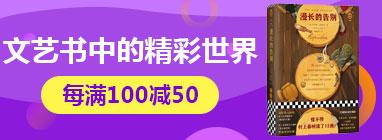 文艺100减50