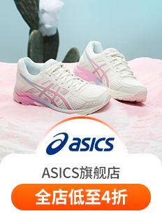 ASICS旗舰店
