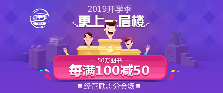 2019开学季 经管励志每满100减50