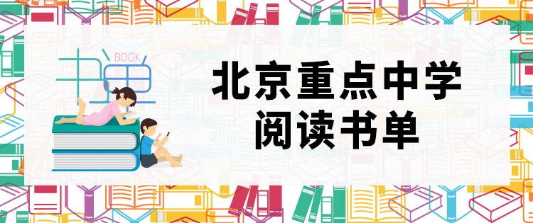 北京重点中学阅读书单
