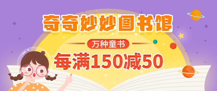 万种童书 每满150减50