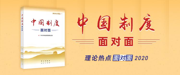 人民社-中国制度面对面