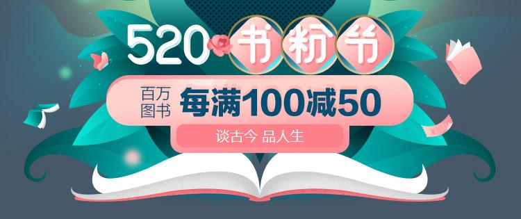 每满100减50 (520书粉节)