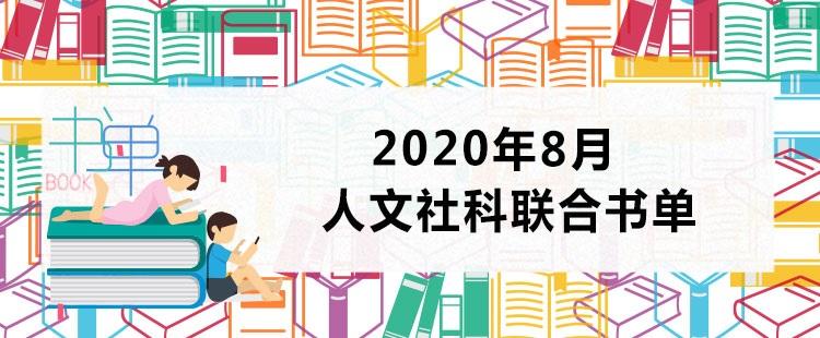 2020年8月人文社科联合书单