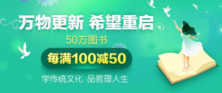 开学季 每满100减50 【万物更新希望重启】
