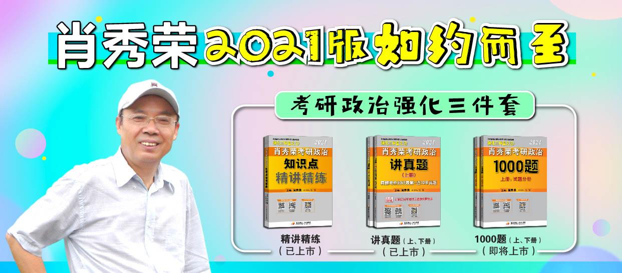 2021肖秀荣专题