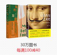 图书100-40
