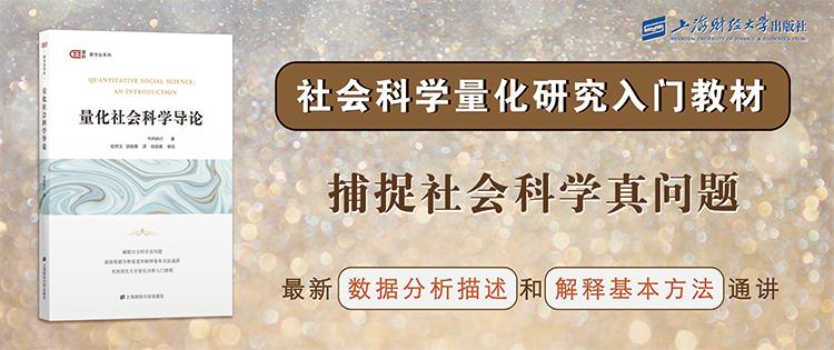 上海财经大学出版社-量化社会科学导论