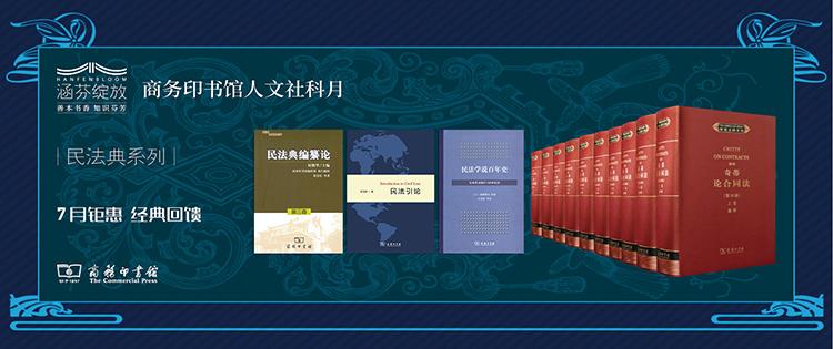 商务印书馆人文社科月 民法典系列