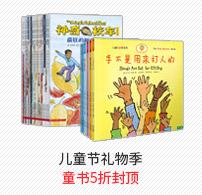 礼物季童书5折封顶