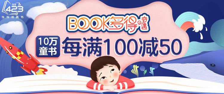 书香节童书每满100减50